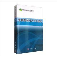 生物能源技术与工程化