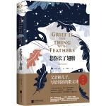 悲伤长了翅膀(国际大奖图书,父亲和儿子,写给天堂里妈妈的散文诗。全彩精装)