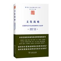 文化战略:以创新的意识形态构建独特的文化品牌(国际文化版图研究文库)