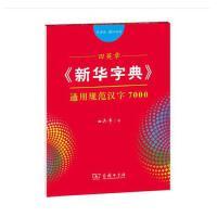 字帖 田英章《新华字典》通用规范汉字7000(部首版 楷行双体)