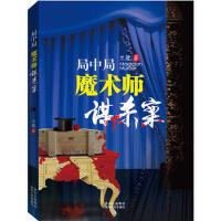 【二手书9成新】 局中局:魔术师案 兰蔻 9787221129277