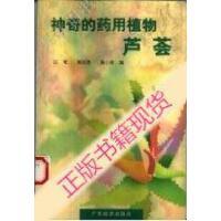【二手旧书9成新】神奇的药用植物芦荟_白苇等编