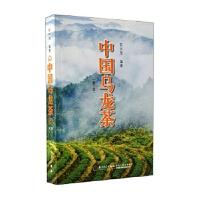 中国乌龙茶(第2版) 苏兴茂 厦门大学出版社【新华书店原装正版】