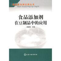 食品添加剂在豆制品中的应用――食品添加剂应用丛书,胡国华,化学工业出版社,9787502575854