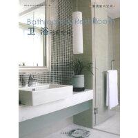 (解读室内空间)卫浴:私密空间(景观与建筑设计系列)