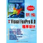 新编中文Visual FoxPro6.0程序设计(2004版)――全国计算机等级考试二级教程高等院校计算机基础教育教材