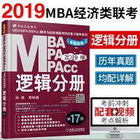现货 机工2019MBA MPA MPAcc逻辑分册第17版 管理类与经济类联考教材同步复习指导大纲考点历年真题 19