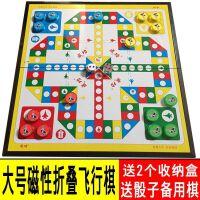 物有物语 飞行棋 大号磁性可折叠游戏棋便携式益智玩具儿童礼物
