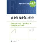 商业银行业务与经营,任森春,中国金融出版社,9787504980069