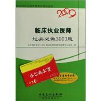 【年末清仓】临床执业医师过关必做3000题(2009)
