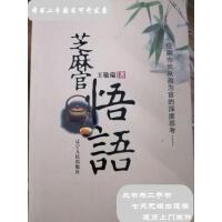 【二手旧书9成新】芝麻官悟语 /王敬瑞 辽宁人民出版社