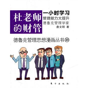 杜老师的财管(青年才俊动漫商学院,一小时轻松学财管!)