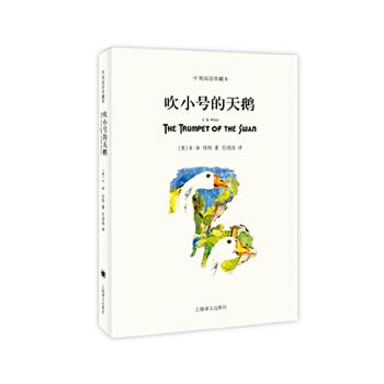 吹小号的天鹅(双语平装版) 儿童文学经典畅销书,二十世纪著名童话之一