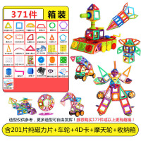 磁力片儿童玩具女积木磁铁吸铁石散拼装3-6-8-10周岁宝宝男孩c