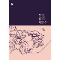 【二手书8成新】三毛:梦里花落知多少 三毛 北京十月文艺出版社
