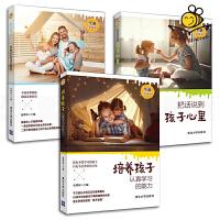 全新升级版3本 把话说到孩子心里+培养孩子认真学习的能力+平等思维-智慧和幸福的奥秘+把话说到孩子心里 家庭教育书籍心