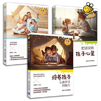 全新升级版3本 把话说到孩子心里+培养孩子认真学习的能力+平等思维-智慧和幸福的奥秘+把话说到孩子心里 家庭教育书籍心理学 家教