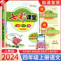 七彩课堂四年级上册语文部编人教版2021新版四年级上同步教材全解