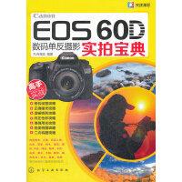 Canon EOS 60D数码单反摄影实拍宝典(使用Canon EOS 60D拍牛片的七大实战攻略,20余类热门题材的