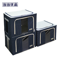 当当优品 波点牛津布收纳箱三件套 单只66L 储物整理箱 蓝色圆点