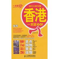 【二手书8成新】香港一本就GO!(2011- 墨刻编辑部 人民邮电出版社