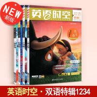 天星教育疯狂阅读英语时空双语特辑 美文卷小说卷哲理卷视野卷4本套装 英语阅读课外读物杂志高一高二高三
