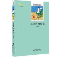 封面有磨痕HYST-语文新课标必读丛书--宝葫芦的秘密 9787303176472 北京师范大学出版社 知礼图书专营店