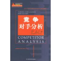 竞争对手分析――经理人之竞争性管理技术丛书 (美)赫西,(美)詹斯特;高文瑾 经济科学出版社 978750584282
