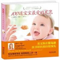 100道宝宝*的果泥【正版图书 质量保证】