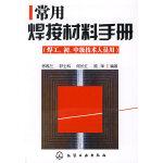 常用焊接材料手册(焊工,初、中级技术人员用)