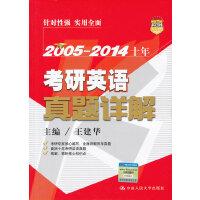 2005―2014十年考研英语真题详解