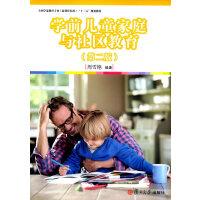 全国学前教育专业(新课程标准)十二五规划教材:学前儿童家庭与社区教育(第二版)