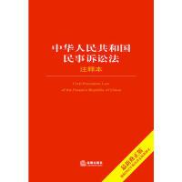 【正版二手书9成新左右】中华人民共和国民事诉讼法注释本 法律出版社法规中心 法律出版社