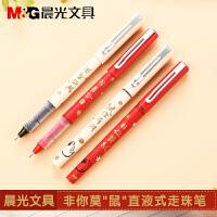 晨光文具2020非你莫鼠系列限定直液式中性笔0.5全针管考试水笔办公签字笔水性走珠笔ARP57514