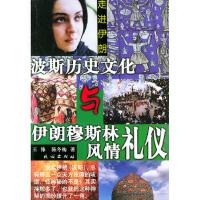 波斯历史文化与伊朗穆斯林风情礼仪 王锋,陈冬梅 民族出版社 9787105050734