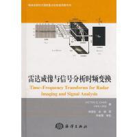 雷达成像与信号分析时频变换,陈(Chen,V.C.) ,种 劲松,余颖,海洋出版社,