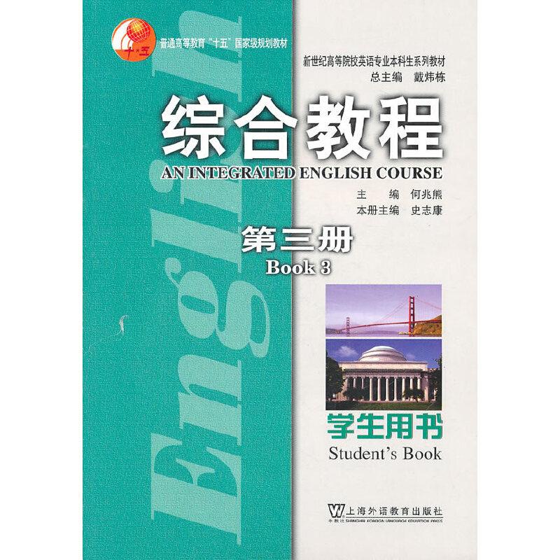 综合教程:第三册(学生用书)(附光盘)