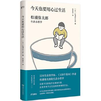 今天也要用心过生活(pdf+txt+epub+azw3+mobi电子书在线阅读下载)