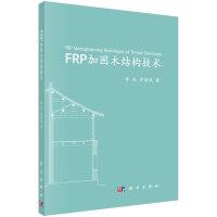 FRP加固木结构技术