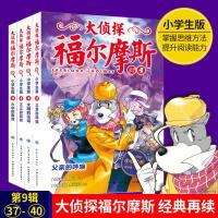 【正版现货】大侦探福尔摩斯第9辑第九辑全4册
