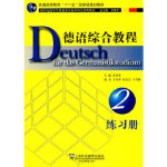 德语综合教程(2)练习册(德语专业本科生教材) 黄克琴 ,王雪英 上海外语教育出版社 9787544616669