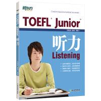 小托福 初中托福 新东方 TOEFL Junior听力 托福词汇 俞敏洪