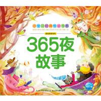 小宝贝经典悦读书系:365夜故事(新版)