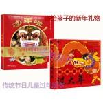 送给孩子的新年礼物 节日体验立体绘本(2册)过年啦+ 欢欢喜喜过大年 儿童3D立体翻翻书过年啦中国传统节日故事绘本0-