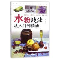 【正版二手书9成新左右】水技法 从入门到精通 马腾 北京工艺美术出版社