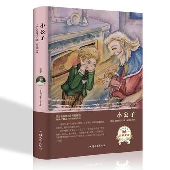 小公子 (美) 白涅德夫人著 汕头大学出版社 经典名著世界名著读本 外国小说文学  00