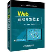 WEB前端开发技术/卢冶 机械工业出版社