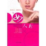 女人书 周立新 上海科学技术出版社 9787547801819