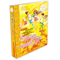 神奇的太阳花女孩-辫子姐姐心灵花园 郁雨君 明天出版社 9787533263034