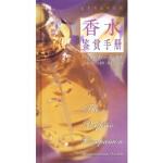 香水鉴赏手册――鉴赏与品味系列1 Nigel Groom 上海科学技术出版社 9787532353613